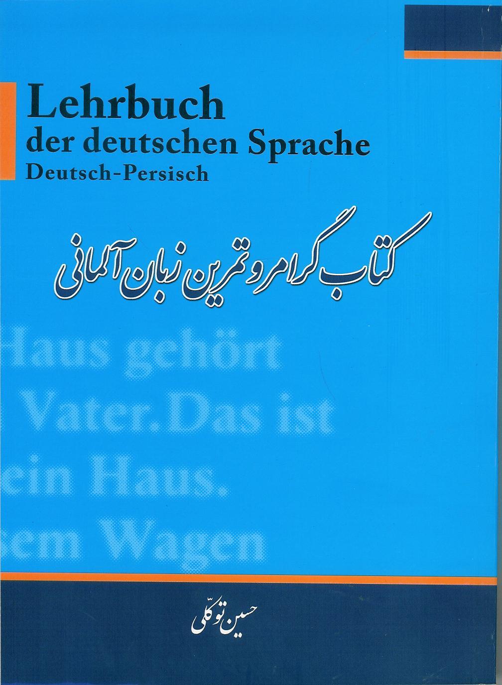 قیمت آمپول نوروبیون آلمانی مرک کتاب گرامر و تمرین زبان المانی Aida Orient Book